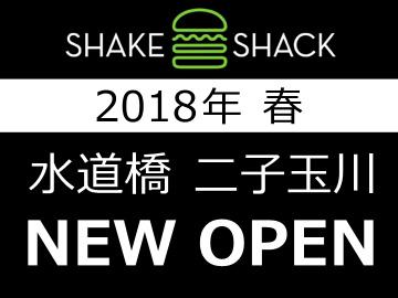 シェイク シャック 日本7・8号店のアルバイト情報