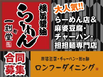 株式会社JBイレブン(一刻魁堂/ロンフーダイニング)のアルバイト情報