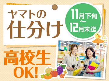 ヤマト運輸(株)熊本ベース店 のアルバイト情報