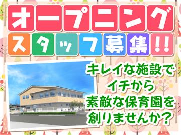 ★平成30年開園★新しいキレイな保育園で働きませんか?