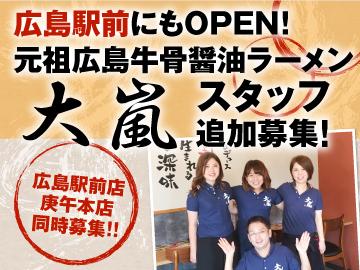 元祖広島牛骨醤油ラーメン 大嵐 広島駅前店のアルバイト情報