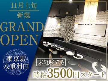 熟女クラブA(エース)東京駅八重洲店 2017年11月上旬新規OPENのアルバイト情報