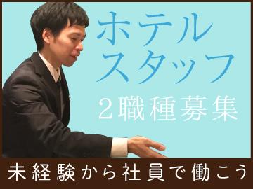 セントラルホテル東京・ホテルサンルート五反田のアルバイト情報