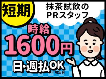 株式会社イマジンプラス 大阪支社/065062のアルバイト情報