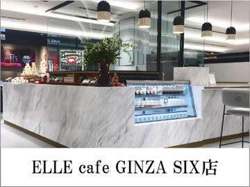 andeat(株)/ELLEcafe[1]GINZA SIX[2]六本木ヒルズ[3]青山店のアルバイト情報
