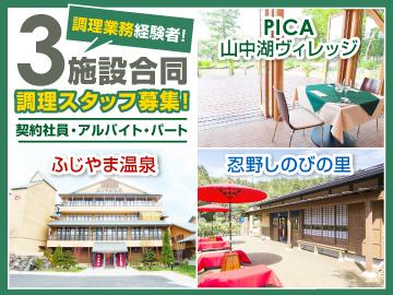 株式会社ピカのアルバイト情報