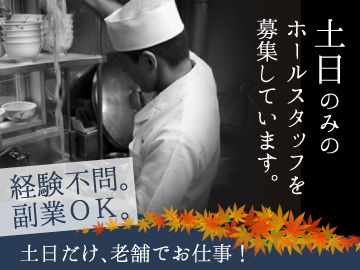 株式会社 東家寿楽(あずまやじゅらく)のアルバイト情報