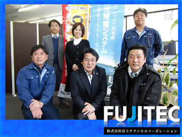 株式会社富士テクニカルコーポレーションのアルバイト情報