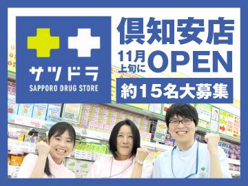 サツドラ 倶知安店/(株)サッポロドラッグストアーのアルバイト情報