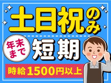 株式会社ヒト・コミュニケーションズ横浜支店のアルバイト情報