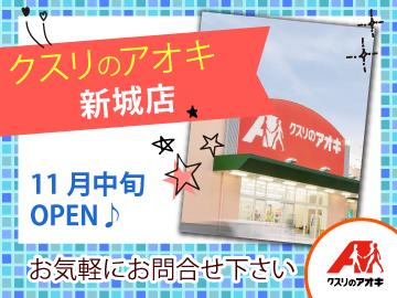 株式会社クスリのアオキ 新城店のアルバイト情報
