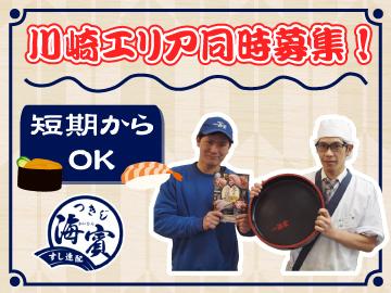 つきじ海賓 川崎エリア★3店舗合同募集★のアルバイト情報