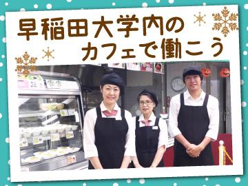 早稲田大学内のカフェで★あなたらしく働きませんか?