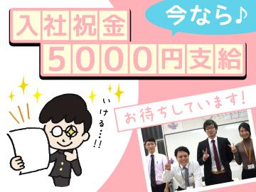 ITTO個別指導学院 高岡野村校のアルバイト情報