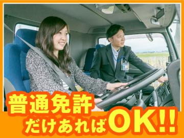 株式会社水原自動車学校<Suibara Driving School>のアルバイト情報