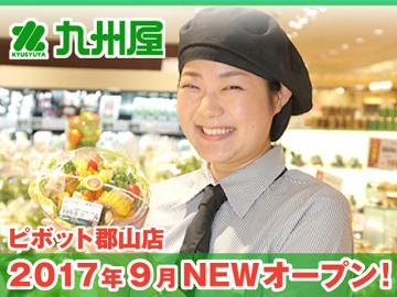 KYUSYUYA((株)九州屋) 2店舗合同募集のアルバイト情報