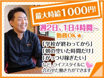 株式会社黒田屋 春日店のアルバイト情報
