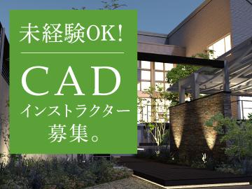 ★未経験OK★あなたもCADインストラクターに!【週3〜4日OK】だから、無理なく働けます!
