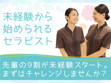 Raffine(ラフィネ) ☆5店舗同時募集☆のアルバイト情報
