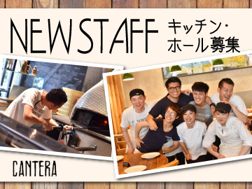 CANTERA/カンテラのアルバイト情報