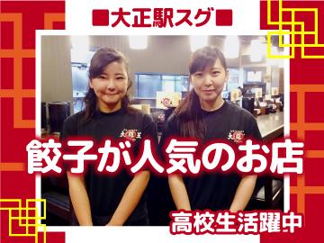 餃子酒飯 大阪王 大正店のアルバイト情報