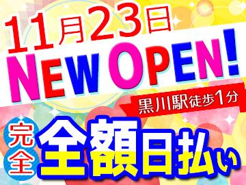 JEWEL黒川店のアルバイト情報