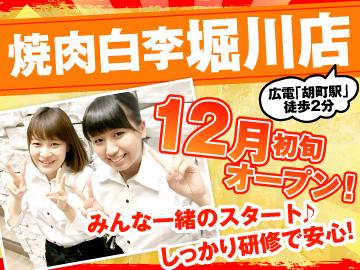 焼肉白李☆6店舗同時募集☆のアルバイト情報