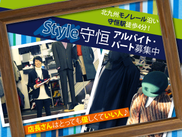 Style 守恒店 (有限会社フラワーマウンテン)のアルバイト情報