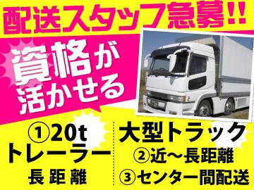 株式会社アサヒヤ 東京オフィスのアルバイト情報