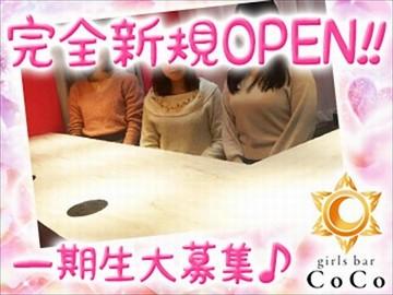 ≪完全新規OPEN≫ Girlsbar CoCo 〜ココ〜のアルバイト情報