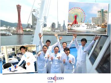 株式会社神戸クルーザー コンチェルトのアルバイト情報