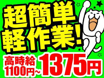 株式会社ミックコーポレーション西日本【広告No.中津1030】のアルバイト情報