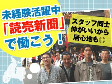 読売センター高井戸のアルバイト情報