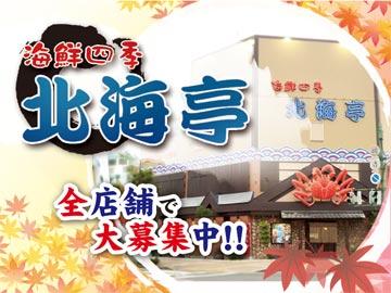 株式会社北海亭のアルバイト情報