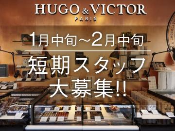 HUGO & VICTOR(ユーゴ アンド ヴィクトール)関東エリアのアルバイト情報