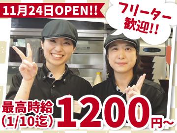米政食堂 プライムツリー赤池店のアルバイト情報