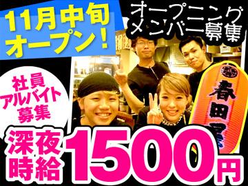 練馬 春田屋2号店のアルバイト情報