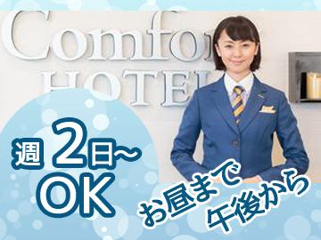 コンフォートホテル釧路のアルバイト情報