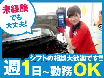 株式会社みちのくオートバックス 宮城県内6店舗のアルバイト情報