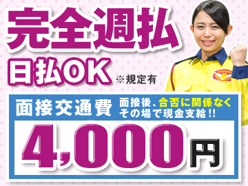 テイケイ株式会社 <東京・神奈川・埼玉・千葉エリア>のアルバイト情報