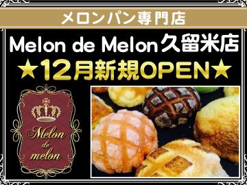 Melon de melon (A)久留米店(B)六本松店のアルバイト情報