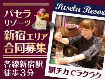 各線「新宿駅」徒歩3分◎人気のパセラでお仕事!!