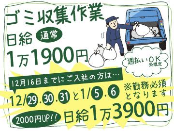 株式会社木村衛生のアルバイト情報