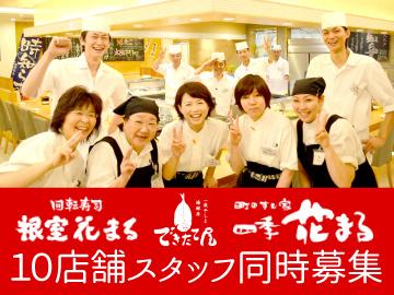 回転寿司花まる ≪10店舗合同大募集!≫のアルバイト情報