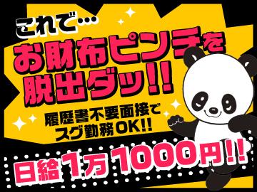 【気軽に登録☆】シッカリ高収入♪スグ稼げる日払いOK(規定)★