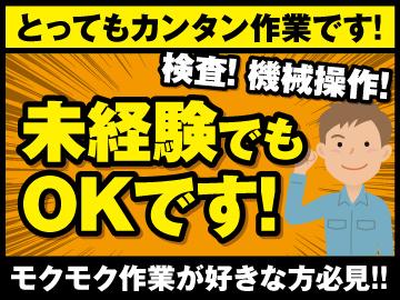 株式会社ワールドインテック 大牟田営業所/20062のアルバイト情報