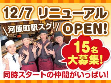 廻転寿司 CHOJIRO 四条木屋町店のアルバイト情報