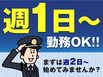 株式会社オリエンタル・ガード・リサーチ 東北支店のアルバイト情報