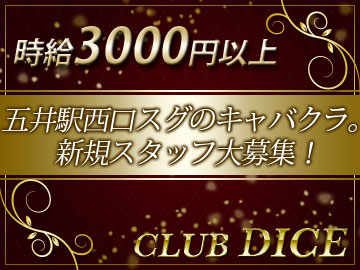 CLUB DICE -ダイス-のアルバイト情報