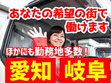 【愛知・岐阜ほかで新生活】コカ・コーラを支える正社員として安定した働き方を!出張面接OK♪